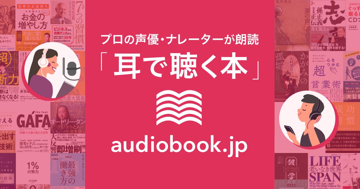 オーディオブック約10,000作品が聴き放題!